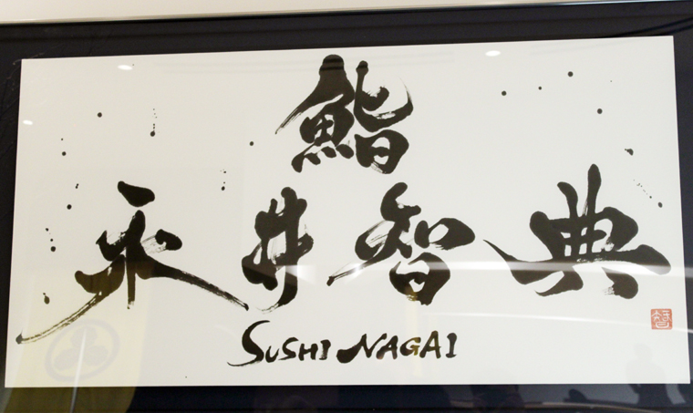 Calligraphy on the dining room wall.